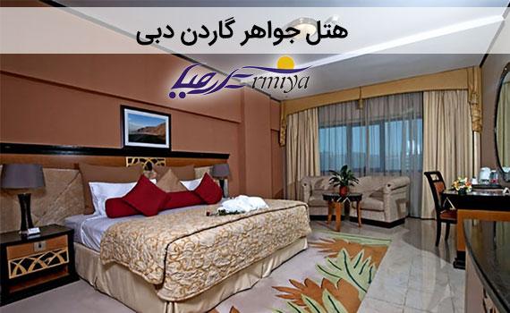 تور دبی هتل جواهر گاردن