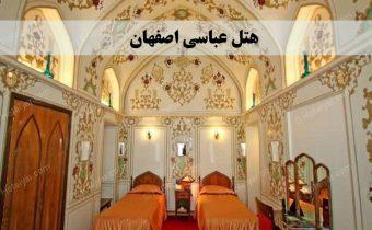 تصویر هتل عباسی اصفهان